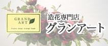 造花専門店 グランアート/GRAND ART 楽天市場店